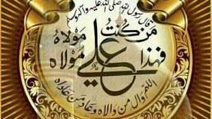 TasvirShakhes-Ostad MirBagheri-Gozide Bayanat-05-Thaqalain_IR