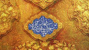 TasvirShakhes-Ostad MirBagheri-Gozide Bayanat-06-Thaqalain_IR