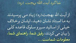 TasvirShakhes-Ostad Sadighi-Gozide Bayanat-08-Thaqalain_IR