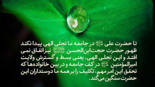 TasvirShakhes-Ostad Sadighi-Gozide Bayanat-09-Thaqalain_IR