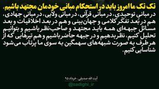 TasvirShakhes-Ostad Sadighi-Gozide Bayanat-11-Thaqalain_IR