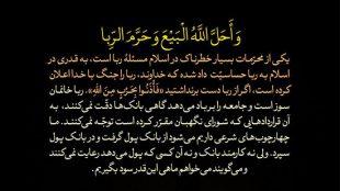 TasvirShakhes-Ostad Sadighi-Gozide Bayanat-14-Thaqalain_IR