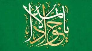 TasvirShakhes-Sadighi-13981217-Dars Akklagh Majazi-648-Hadisi Ziba Az Emam Javad(AS)-Thaqalain_IR