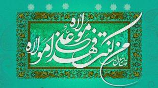 TasvirShakhes-TasvirShakhes-Ostad MirBagheri-Gozide Bayanat-15-Thaqalain_IR