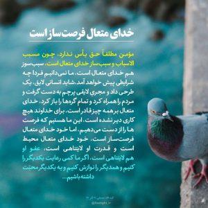Ostad Sadighi-Gozide Bayanat-27-Thaqalain_IR