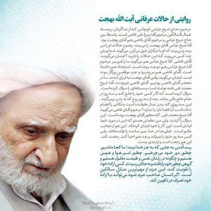 Ostad Sadighi-Gozide Bayanat-28-Thaqalain_IR