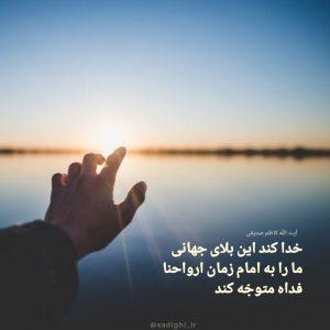 Ostad Sadighi-Gozide Bayanat-33-Thaqalain_IR