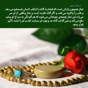 Ostad Sadighi-Gozide Bayanat-35-Thaqalain_IR