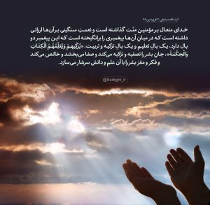 Ostad Sadighi-Gozide Bayanat-36-Thaqalain_IR