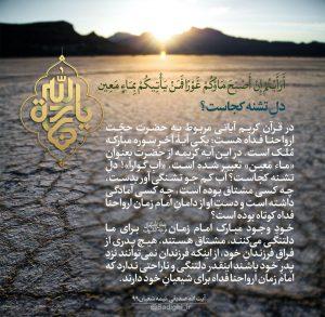 Ostad Sadighi-Gozide Bayanat-38-Thaqalain_IR