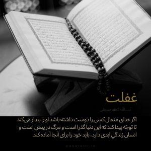 Ostad Sadighi-Gozide Bayanat-40-Thaqalain_IR