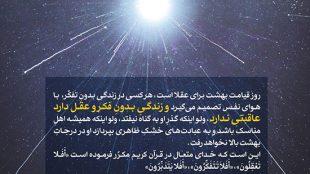 TasvirShakhes-Ostad Sadighi-Gozide Bayanat-19-Thaqalain_IR