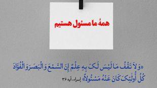 TasvirShakhes-Ostad Sadighi-Gozide Bayanat-20-Thaqalain_IR