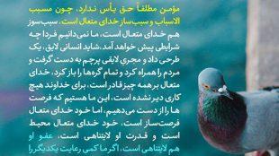 TasvirShakhes-Ostad Sadighi-Gozide Bayanat-27-Thaqalain_IR