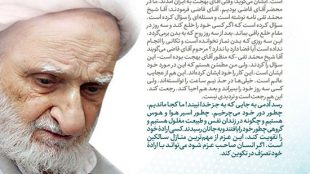 TasvirShakhes-Ostad Sadighi-Gozide Bayanat-28-Thaqalain_IR