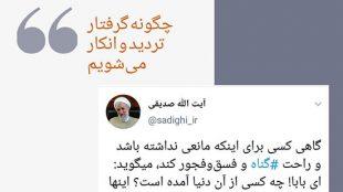 TasvirShakhes-Ostad Sadighi-Gozide Bayanat-29-Thaqalain_IR