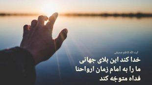 TasvirShakhes-Ostad Sadighi-Gozide Bayanat-33-Thaqalain_IR