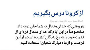 TasvirShakhes-Ostad Sadighi-Gozide Bayanat-37-Thaqalain_IR