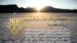 TasvirShakhes-Ostad Sadighi-Gozide Bayanat-38-Thaqalain_IR