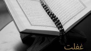 TasvirShakhes-Ostad Sadighi-Gozide Bayanat-40-Thaqalain_IR