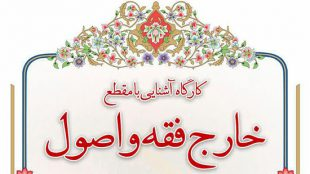 TasvirShakhes-13990401-Kargahe Ashnaei Ba Maghtae Kharej Feghh Va Osool-Thaqalain_IR
