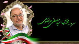 TasvirShakhes-Marhoom Mortazavi-Thaqalain_IR