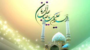 TasvirShakhes-Ostad FatemiNia-Gozide Bayanat-25-Thaqalain_IR