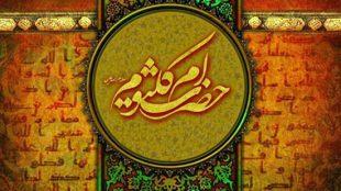 TasvirShakhes-Ostad RajabiDavani-25-Shobhe Ezdevaje Hazrate OmeKolsoom Ba Omar-Thaqalain_IR