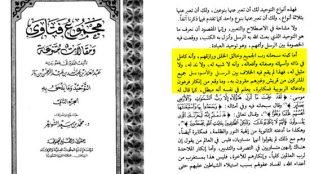 TasvirShakhes-MabaniyeTakfir-31-Thaqalain_IR