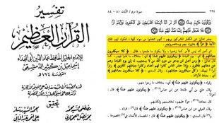 TasvirShakhes-MabaniyeTakfir-32-Thaqalain_IR