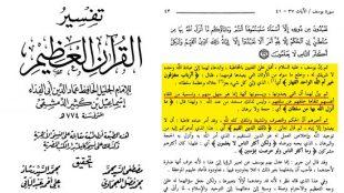 TasvirShakhes-MabaniyeTakfir-33-Thaqalain_IR
