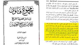 TasvirShakhes-MabaniyeTakfir-39-Thaqalain_IR
