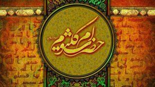 TasvirShakhes-Ostad RajabiDavani-58-Ezdevaje Hazrate Omme Kolsoom(AS)-Thaqalain_IR