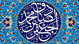 TasvirShakhes-Sadighi-13990324-Dars-Akklagh-Hoze-686-Nikati-Dar-Morede-Hadise-Onvane-Basri-Thaqalain_IR