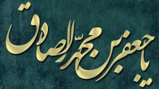 TasvirShakhes-Sadighi-13990407-Dars Akklagh Hoze-679-Sargozashte Yeki Az Khedmatgozarane Emam Sadegh(AS)-Thaqalain_IR