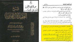 TasvirShakhes-MabaniyeTakfir-40-Thaqalain_IR