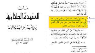 TasvirShakhes-MabaniyeTakfir-42-Thaqalain_IR