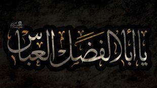 TasvirShakhes-Ostad-MirBagheri-Gozide-Bayanat-63-Thaqalain_IR