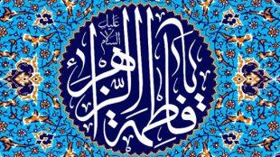 TasvirShakhes-Ostad RajabiDavani-65-Tahason Kardan Dar Khane Hazrate Zahra(AS)-Thaqalain_IR