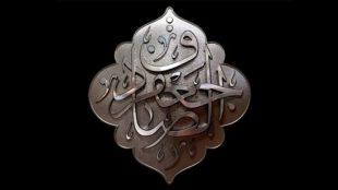 TasvirShakhes-Sadighi-13990326-Dars Akklagh Masjed-708-Sadegh Ale Rasool(AS)-Thaqalain_IR