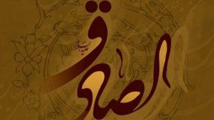 TasvirShakhes-Sadighi-13990326-Dars Akklagh Masjed-712-Rahbaran Ahle Sonnat Dar Beyne Shagerdane Emam Sadegh(AS)-Thaqalain_IR