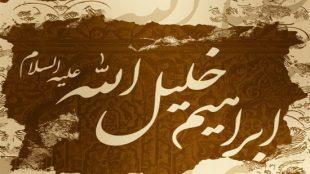 TasvirShakhes-Sadighi-13990409-Dars-Akklagh-Masjed-716-Maghame-Emamate-Hazrate-Ebrahim(AS)-Thaqalain_IR
