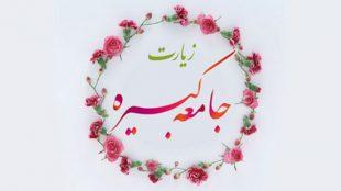 TasvirShakhes-Sadighi-13990409-Dars-Akklagh-Masjed-717-Nokati-Dar-Morede-Ziyarate-Jame'eh-Kabireh-Thaqalain_IR