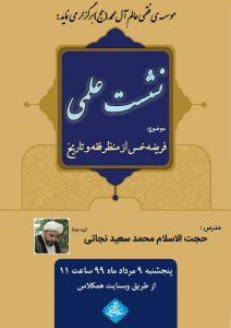 Nejati-13990509-Farizeh Khoms Az Manzare Feghh Va Tarikh-Alem-Thaqalain_IR