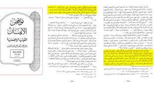 TasvirShakhes-MabaniyeTakfir-73-Thaqalain_IR