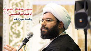 TasvirShakhes-Mohseni-Tabine Sokhanane Emam Hossein(AS) Az Ebtedaye Nehzat-J13-Thaqalain_IR