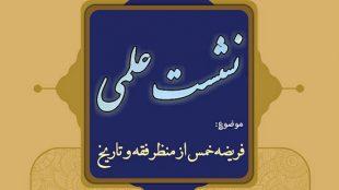 TasvirShakhes-Nejati-13990509-Farizeh Khoms Az Manzare Feghh Va Tarikh-Alem-Thaqalain_IR