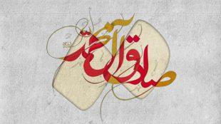 TasvirShakhes-Ostad-FatemiNia-Gozide-Bayanat-87-Thaqalain_IR