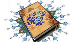 TasvirShakhes-Ostad-FatemiNia-Gozide-Bayanat-88-Thaqalain_IR