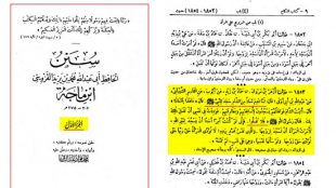 TasvirShakhes-MabaniyeTakfir-84-Thaqalain_IR